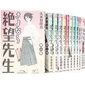 さよなら絶望先生 コミック 1-29巻 セット (週刊少年マガジンKC)