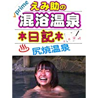 ビデオクリップ: えみ助の混浴温泉@日記(尻焼温泉)