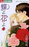 蝶よ花よ(2) (フラワーコミックスα)[Kindle版]