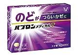 【指定第2類医薬品】パブロンメディカルT 18錠