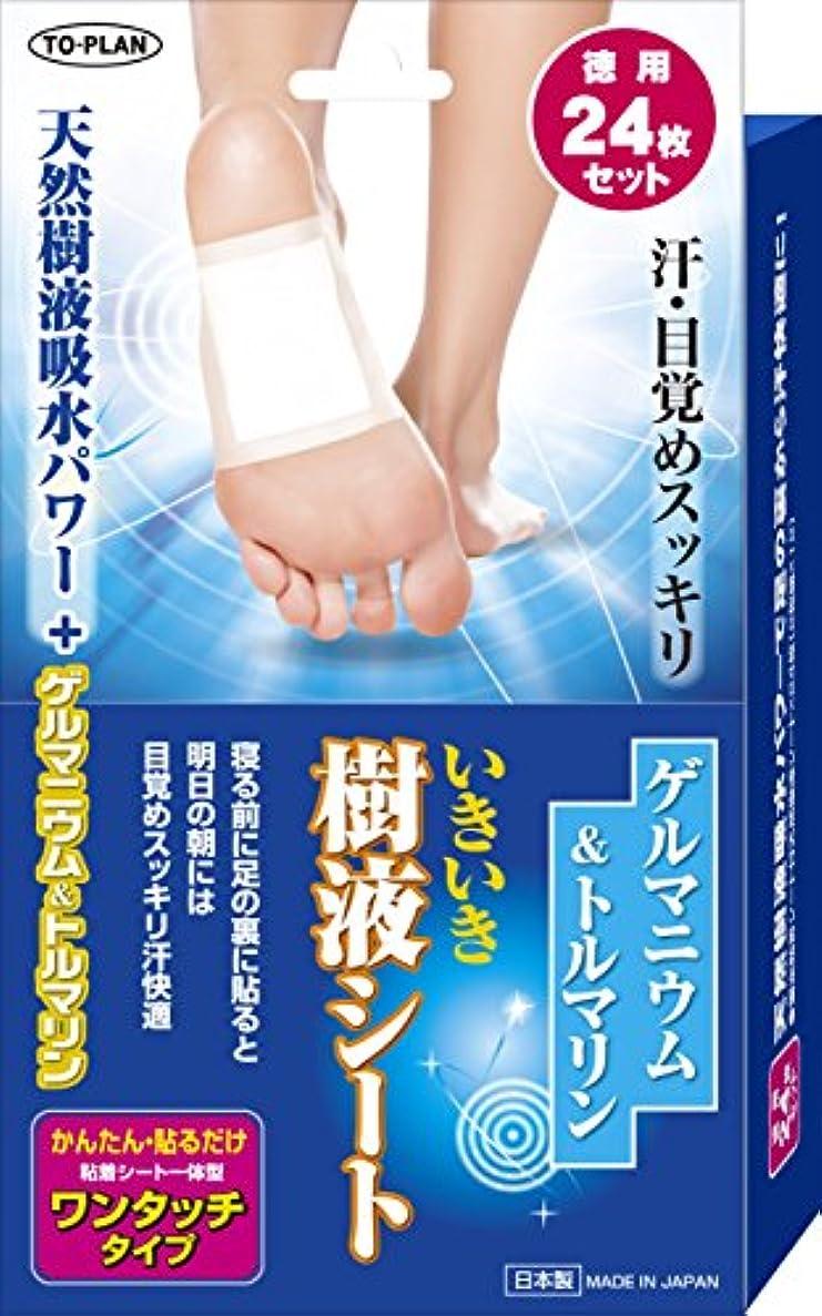 平行伝記衝撃TO-PLAN(トプラン) ゲルマニウム&トルマリンいきいき樹液シート24枚入