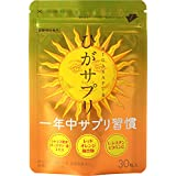 飲む日焼け止めサプリメント ひがサプリ UVケア UV対策 ニュートロックスサン 日傘サプリ