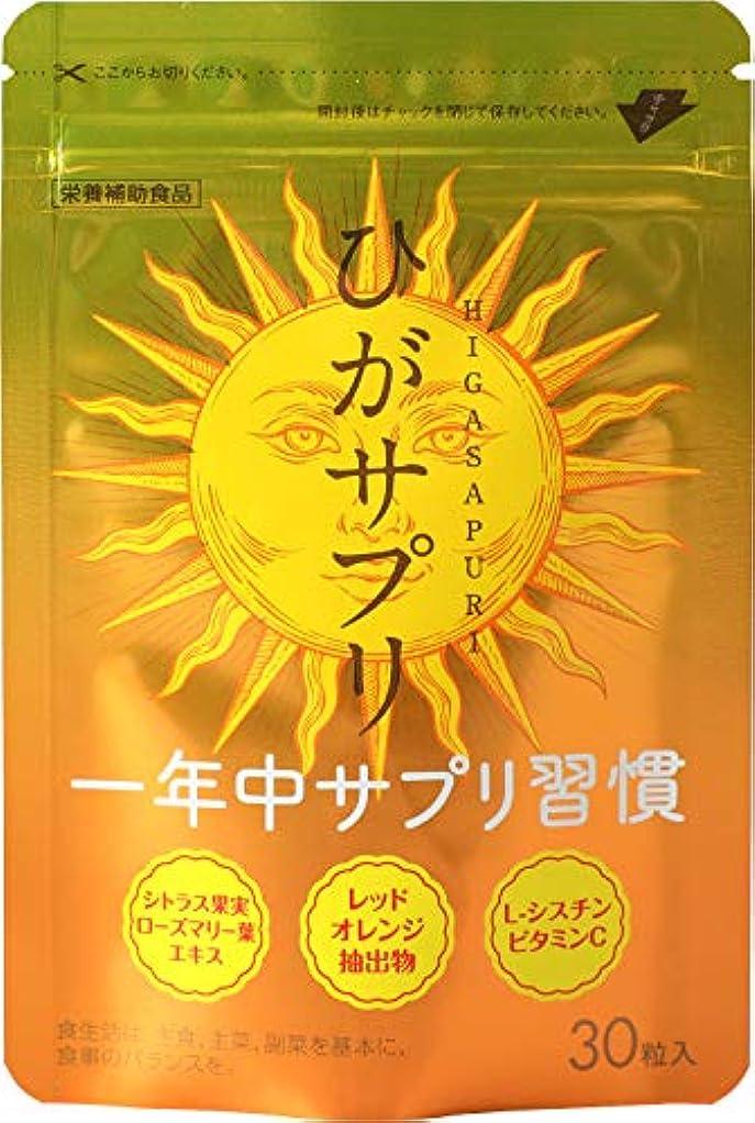傑作グリップシンカン飲む日焼け止めサプリメント ひがサプリ UVケア UV対策 ニュートロックスサン 日傘サプリ