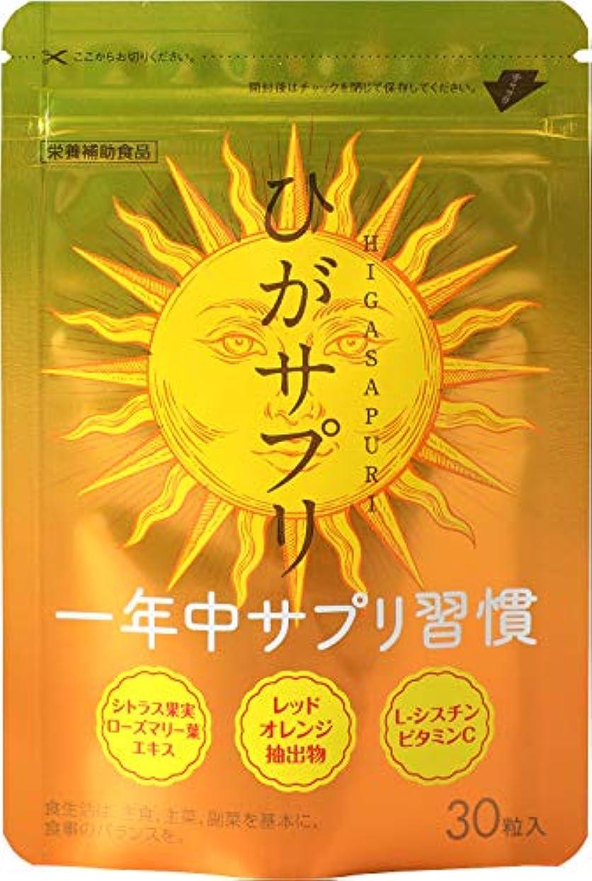 設計図の配列燃料飲む日焼け止めサプリメント ひがサプリ UVケア UV対策 ニュートロックスサン 日傘サプリ