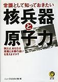 常識として知っておきたい 核兵器と原子力 (KAWADE夢文庫)