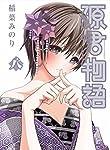 源君物語 8 (ヤングジャンプコミックス)