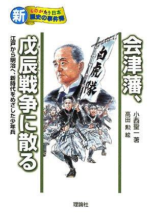 会津藩、戊辰戦争に散る―江戸から明治へ、新時代をめざした少年兵 (新・ものがたり日本 歴史の事件簿)