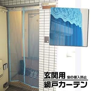 玄関用 網戸カーテン 取り付け簡単 玄関からの土埃や虫の進入を防ぐ 玄関網戸 玄関網戸カーテン