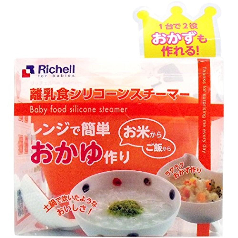 シリコン スチーマー ラクラクおかず作り ラクラク リッチェル 離乳食シリコンスチーマー【4個セット】