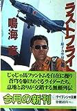 ラストフライト―原子力空母「信濃」 (ケイブンシャ文庫)