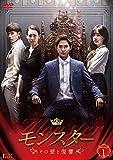 モンスター ~その愛と復讐~ DVD-BOX1 -