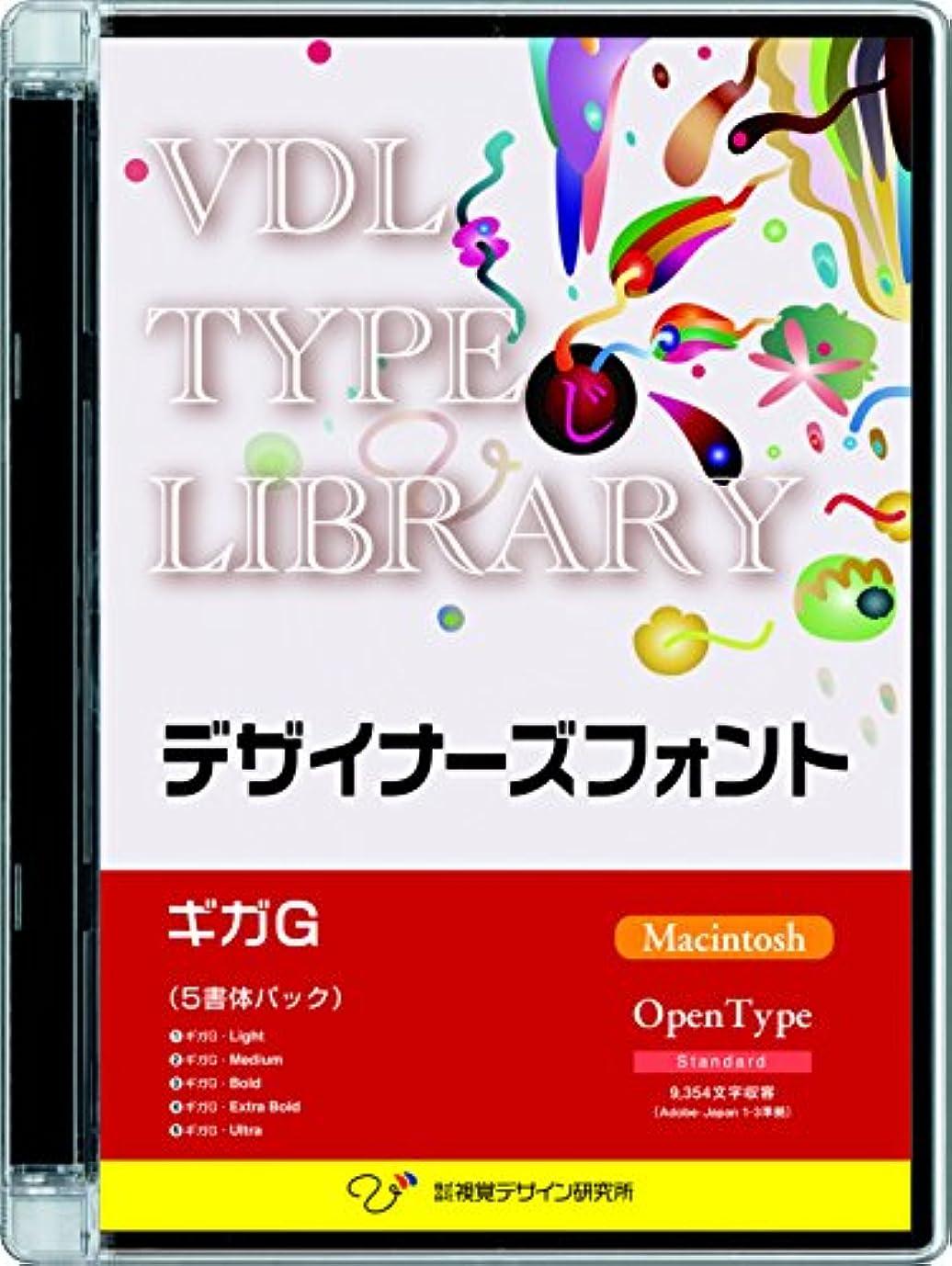 アシストあえてびっくりVDL TYPE LIBRARY デザイナーズフォント OpenType (Standard) Macintosh ギガG ファミリーパック