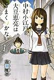 中村小江戸と大豆恵亮はうまくいかない / 高瀬 雅也 のシリーズ情報を見る