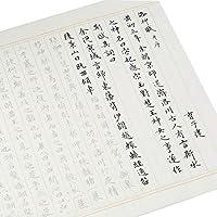 中国書道筆記用コピーブック(K2)