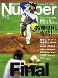 Sports Graphic Number (スポーツ・グラフィック ナンバー) 2008年 11/27号 [雑誌]