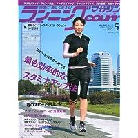 ランニングマガジン courir (クリール) 2012年 05月号 [雑誌]