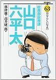 総務部総務課 山口六平太 (63) (ビッグコミックス)