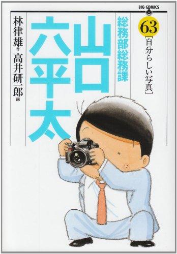 総務部総務課 山口六平太 63 自分らしい写真 (ビッグコミックス)の詳細を見る