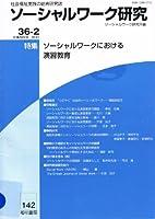 ソーシャルワーク研究 Vol.36No.2―社会福祉実践の総合研究誌 特集:ソーシャルワークにおける演習教育