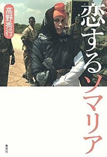 【電子特別カラー版】恋するソマリア (集英社文芸単行本)