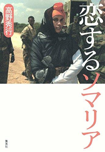 【電子特別カラー版】恋するソマリア (集英社文芸単行本)の詳細を見る