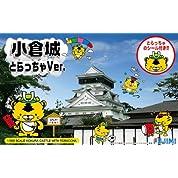 フジミ模型 1/400 名城シリーズSPOT 小倉城 とらっちゃVer.