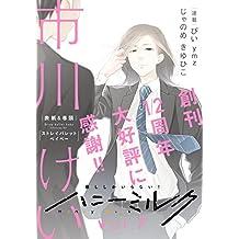 ハニーミルク vol.7 [雑誌]