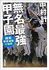 無名最強甲子園: 興南春夏連覇の秘密 (新潮文庫)