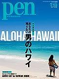 Pen (ペン) 『特集 完全保存版 あなたの知らない男のハワイ』〈2015年 7/15号〉 [雑誌]の表紙