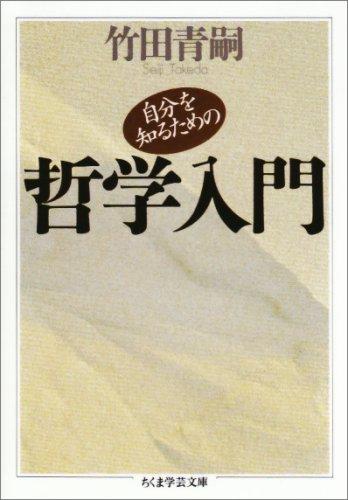 自分を知るための哲学入門 (ちくま学芸文庫)