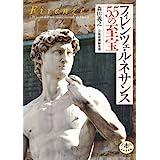 フィレンツェ・ルネサンス55の至宝 (とんぼの本)