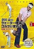 桑田泉のクォーター理論でゴルフが変わる Vol.3実践編『ロン...
