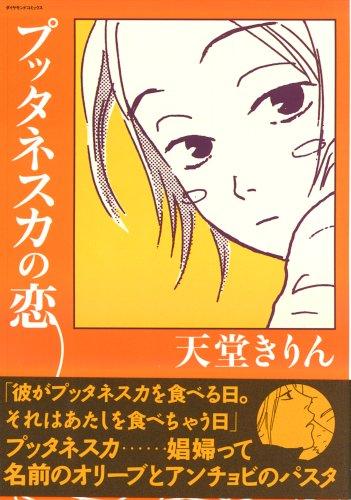 プッタネスカの恋 (ダイヤモンドコミックス)の詳細を見る