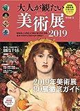 大人が観たい美術展 2019 (時空旅人 別冊)
