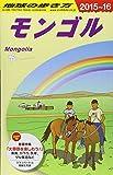 D14 地球の歩き方 モンゴル 2015~2016 (地球の歩き方 D 14)