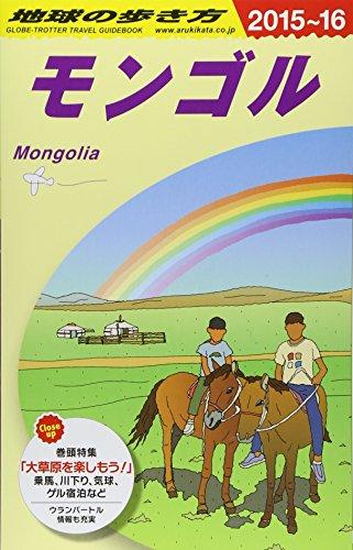 D14 地球の歩き方 モンゴル 2015~2016 (地球の歩き方 D 14)の詳細を見る