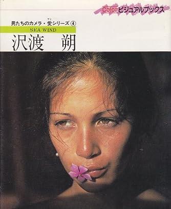 Sea wind沢渡朔 (Colorビジュアルブックス―男たちのカメラ・愛シリーズ)