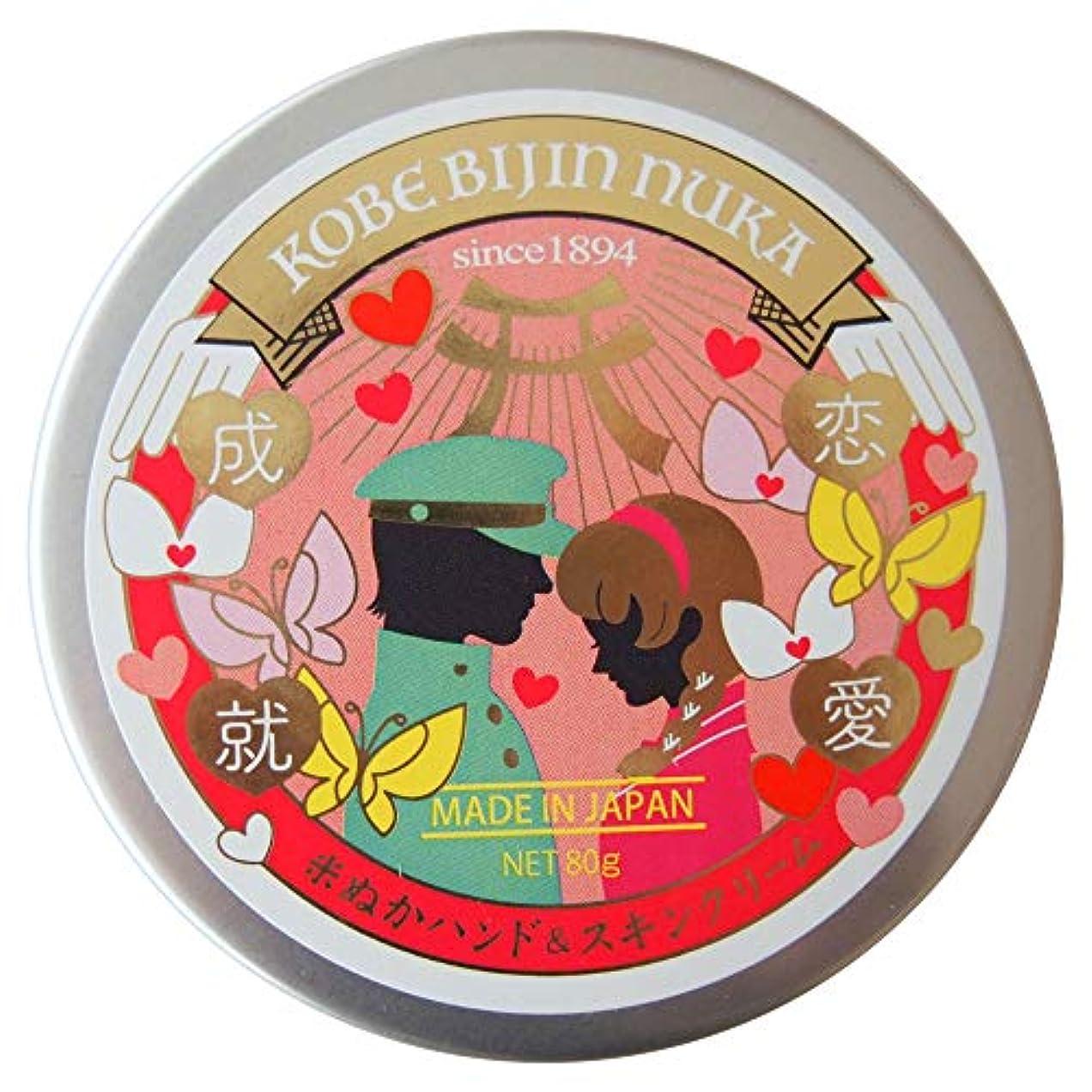 しっかりシャックル忌まわしい神戸美人ぬか 米ぬかハンド&スキンクリーム(恋愛成就)【キュートフローラルの香り】 80g