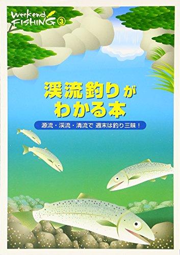渓流釣りがわかる本―源流・清流・本流で週末は釣り三昧! (Weekend Fishing)