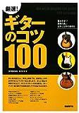 厳選!ギターのコツ100 基本を学び効率の良い右手と左手の動きを