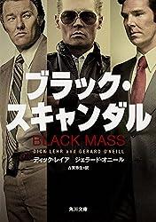 【動画】ブラック・スキャンダル