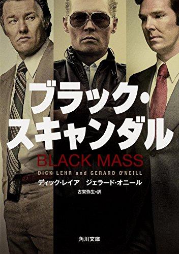 ブラック・スキャンダル (角川文庫)の詳細を見る