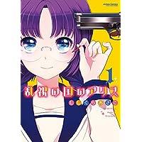 乱視の国のアリス : 1 (アクションコミックス)
