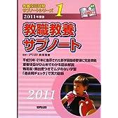 教職教養サブノート〈2011年度版〉 (教員採用試験サブノートシリーズ)