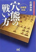 全戦型対応 穴熊の戦い方 (マイナビ将棋BOOKS)