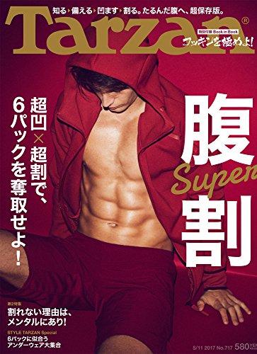 Tarzan(ターザン) 2017年 5月11日号[腹Super割]