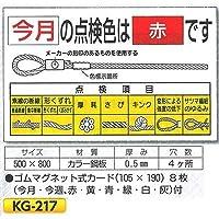 安全・サイン8 玉掛ワイヤーロープの点検 KG-217