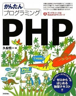 かんたんプログラミング PHPの詳細を見る