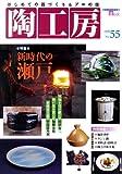 陶工房 No.55―はじめての器づくり&プロの技 (SEIBUNDO Mook)