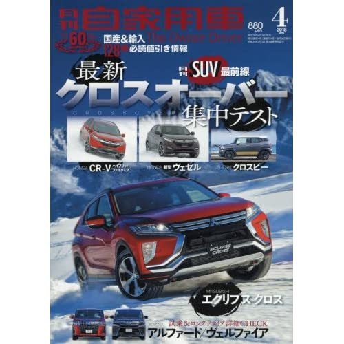 月刊自家用車 2018年 04 月号 [雑誌]
